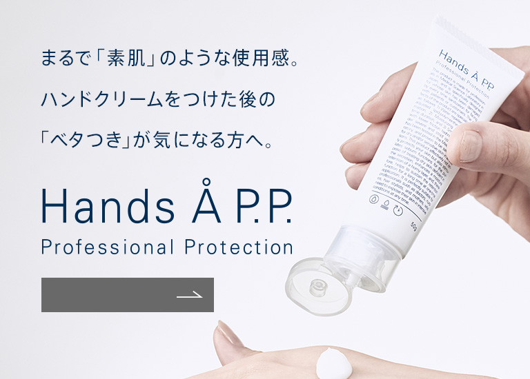Hands A P.P. Professional Protection