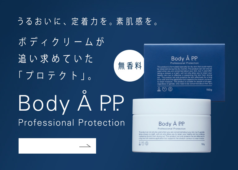 BODY A P.P. Professional Protection