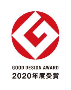 GOOD DESIGN AWARD 2020年度受賞